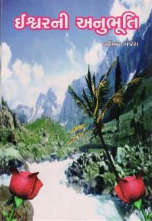 Ishwarni Anubhuti Gujarati Book by Pratibha Gajera