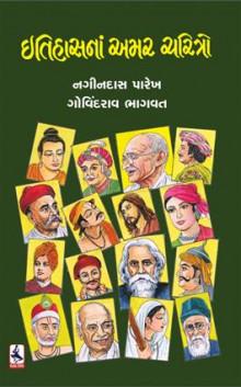 ITIHAS NA AMAR CHARITRO Gujarati Book by NAGINDAS PAREKH