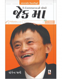 E-commerce No Ekko jack ma Gujarati Book Written By Yogendra Jani