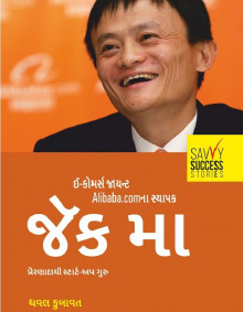 Jackma : E Commerce Giant Alibaba.com Na Sthapak book By Dhaval Kubavat - Buy Gujarati Book Online