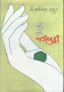 Jade To Jadibutti Gujarati Book