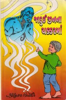 Jadui Jinnna Chakkarma Gujarati Book by Shrikant Trivedi