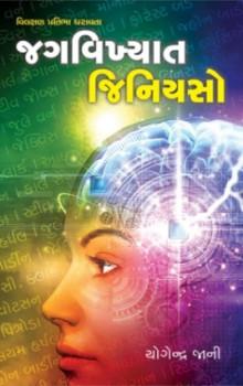 Jag Vikhyat Geniouso Gujarati Book Written By YOGENDRA JANI
