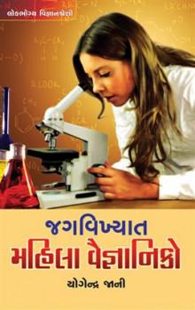 JAG VIKHYAT MAHILA VAIGNYANIKO Gujarati Book by YOGENDRA JANI
