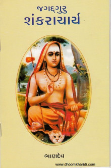 Jagadguru Shankaracharya Gujarati Book Written By Bhandev
