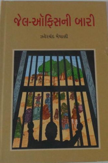 Jail-Officeni Bari Gujarati Book by Zaverchand Meghani