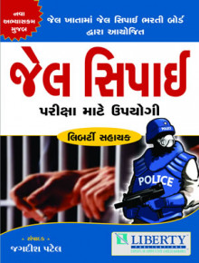 JAIL SIPAHI EXAM GUIDE Gujarati Book