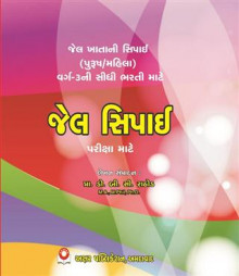 Jail Sipai Gujarati Book Written By Pro B C Rathod