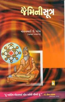 Jaimini Sutra Gujarati Book by Mohanbhai Patel (parasharam)