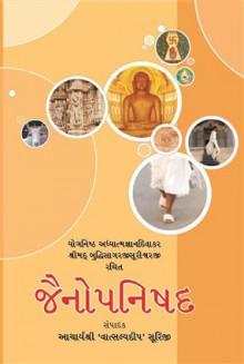 Jainopnishad Gujarati Book by Aacharyashri Vatsalyadeepsooriji