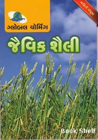 Jaivik Shaili Gujarati Book Written By Biren Kothari