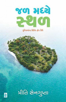 Jal Madhye Sthal Gujarati Book Written By Preety Sengupta