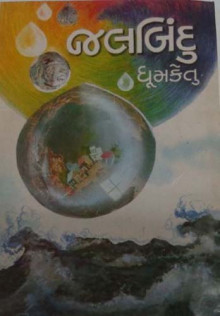 Jalbindu Gujarati Book by Dhumketu