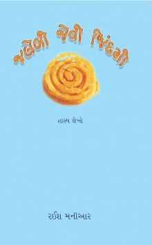 Jalebi Jevi Jindagi Gujarati Book