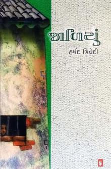 Jaliyu Gujarati Book Written By Harshad Trivedi
