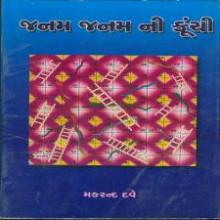 Janam Janamni Kunchi Gujarati Book by Makarand Dave