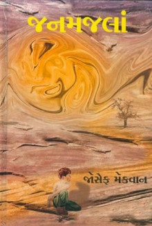 Janamjala Gujarati Book Written By Joseph Mecwan