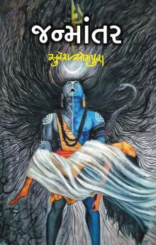 Janmantar Gujarati Book by Suresh Sompura Buy Online