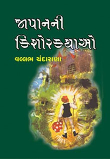Japan Ni Kishor Kathao Gujarati Book by Vallabh Chandarana