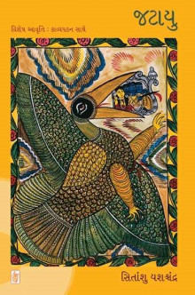 Jatayu Gujarati Book Written By Sitanshu Yashaschandra