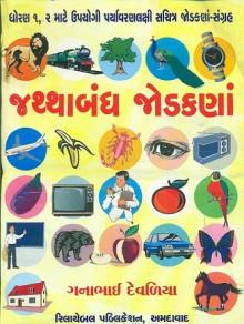 Jaththabandh Jodakana - Gujarati book by Ganabhai Devaliya Buy Online