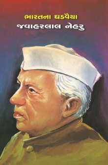 Javaharlal Nehru Gujarati Book Written By Dharna Sheth