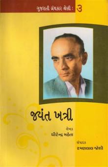Jayant Khatri - Gujarati Granthkar Shreni-3 Gujarati Book by Dhirendra Mehta