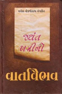 Jayant Khatrino Vartavaibhav Gujarati Book by Sharifa Vijalivala