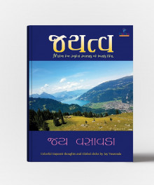 Jaytva Gujarati Book By Jay Vasavada Buy Online