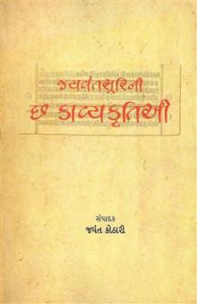 Jayvantsoorini Chha Kavyakrutio Gujarati Book by Ed Jayant Kothari