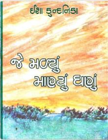 je malyu manyu ghanu gujarati book