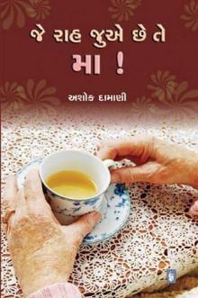 Je Rah Juve Chhe Te Ma! Gujarati Book by Ashok Damani