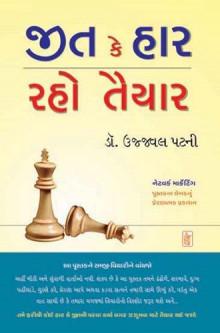 Jeet Ke Har Raho Taiyar Gujarati Book by Ujjawal Patni