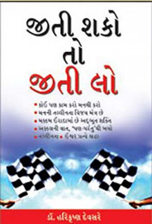 Jeeti Shako to Jeeti Lo Gujarati Book by Harikrishan Devsare