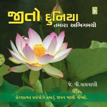 Jeeto Duniya Tamara Abhigam Thi Gujarati Book by J P Vasvani