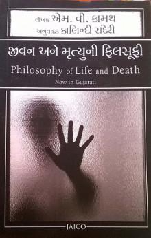 Jeevan Ane Mrutyuni Philosophy Gujarati Book Written By M V Kamath