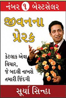 Jeevan Na Prerak Gujarati Book by Surya Sinha