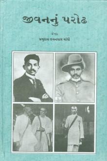 Jeevannu Parodh Gujarati Book Written By Prabhudas Gandhi