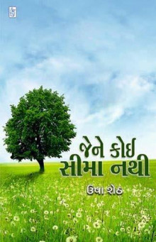 Jene Koi Sima Nathi Gujarati Book by Usha Sheth