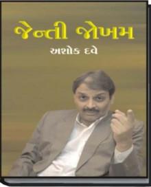Jenti Jokham Gujarati Book by Ashok Dave