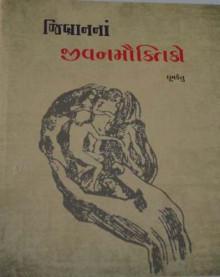 Jibran Na Jivanmuaktiko Gujarati Book by Dhumketu