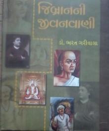 Jibran Ni Jivanvani Gujarati Book Written By Dr Bharat Gariwala