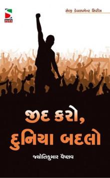 Jid Karo, Duniya Badlo Gujarati Book Written By Jyotikumar Vaishnav