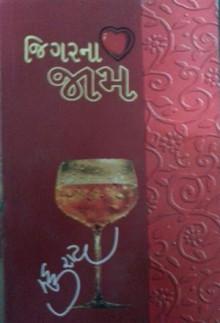 Jigar na Jaam Gujarati Book by Madhuray