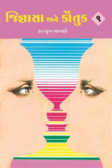 Jignasa Ane Kautuk  Vol 1 to 5 Gujarati Book by Harsukh Thanki