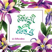 Jindgi Tane Thank You Gujarati Book By Dr. Nimit Oza Buy Online