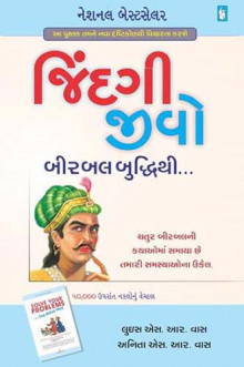 Jindagi Jivo Birbal Buddhi Thi Gujarati Book by Luis Vas