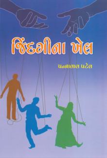 Jindagi na Khel - Zindagi Na Khel Gujarati Book by Pannalal Patel