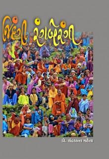 Jindagi Rangberangi Gujarati Book Written By Dr Chandrakant Mehta