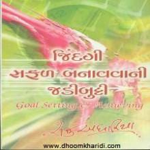 Jindagi Safal Banavvani Jadibutti Gujarati Book Written By Raju Andhariya